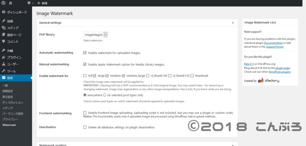 WordPressのImageWatermarkプラグイン設定手順