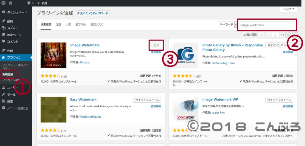 WordPressのImageWatermarkプラグインインストール手順