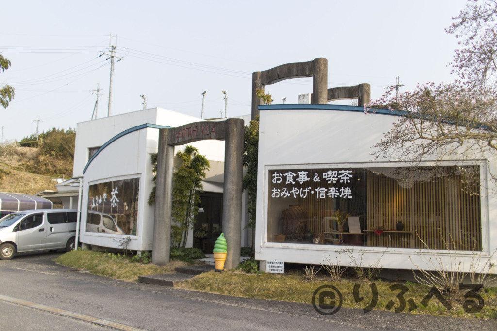 滋賀の山本園外観